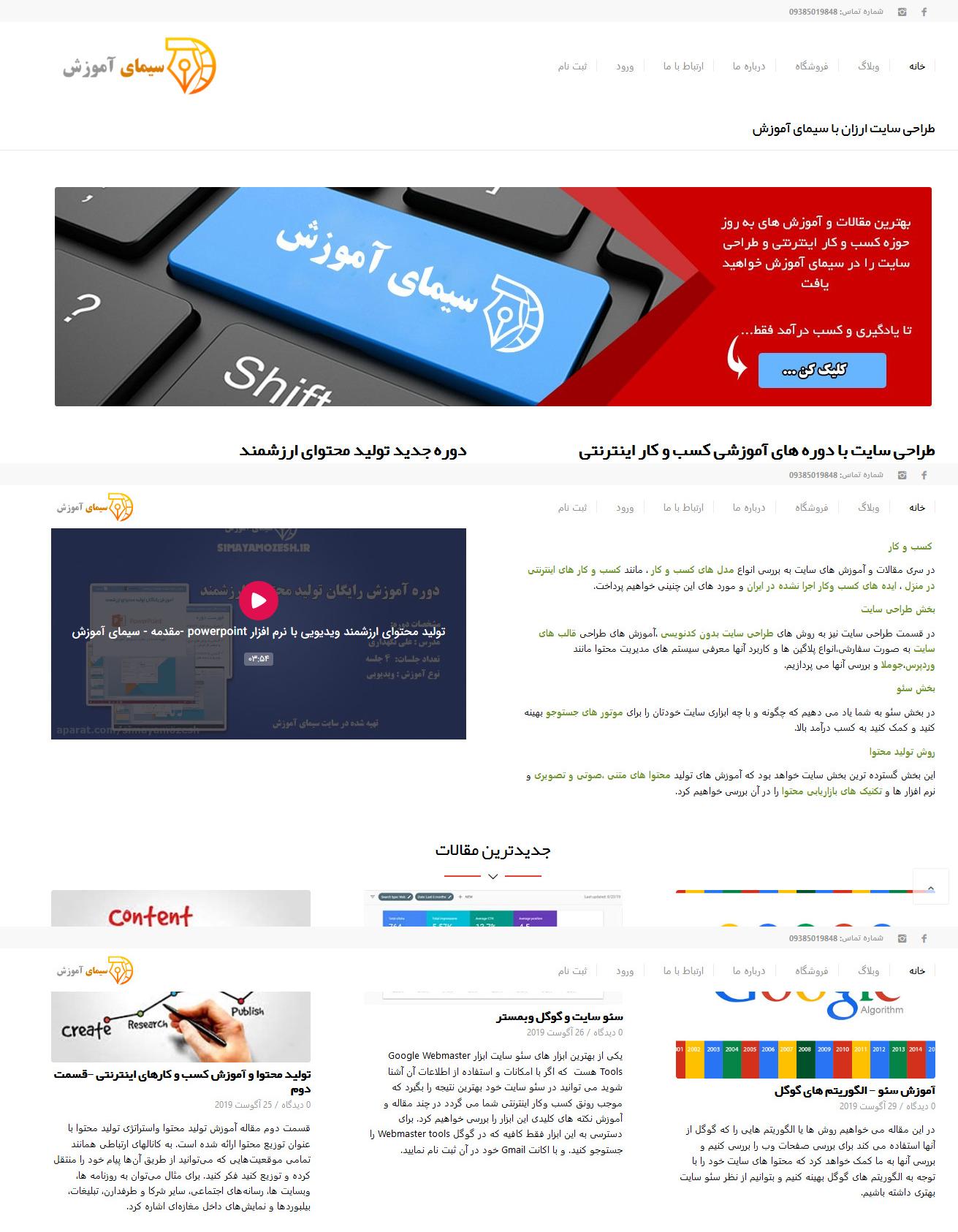 سایت وردپرس سیمای آموزش